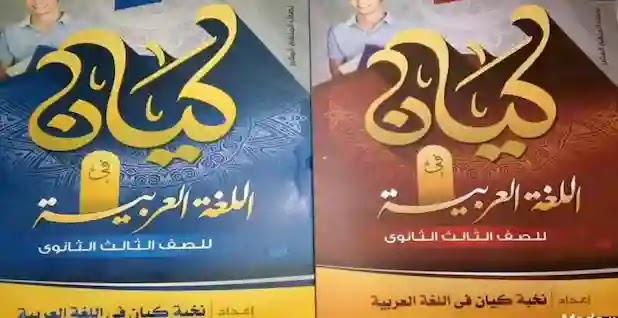 تحميل كتاب كيان pdf فى اللغة العربية للصف الثالث الثانوى 2021
