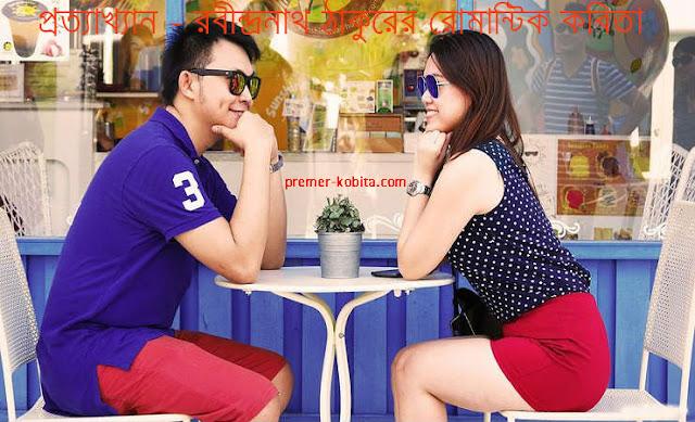 prothakhan-rabindranath-tagore-er-romantic-kobita