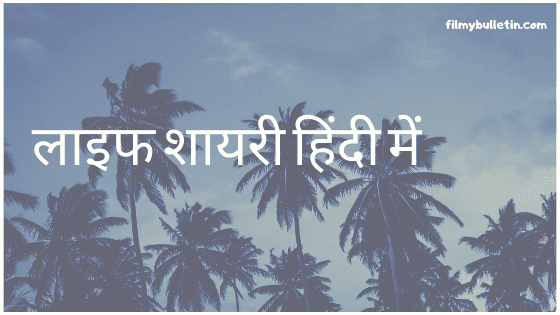 Life Shayari in Hindi    Life Shayari Collection in Hindi