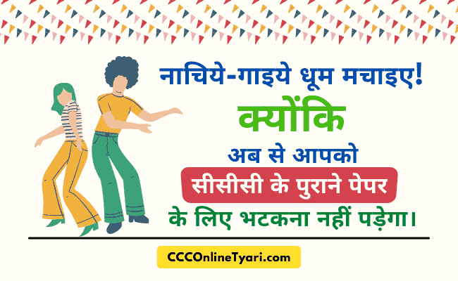 ccc question paper pdf download in hindi, ccc previous paper 2021, ccc previous paper in hindi, ccc question paper with answer pdf download, ccc exam paper pdf, ccc question paper 2021 pdf download, ccc previous paper, ccc old paper, ccc previous paper pdf, ccc previous paper in english, ccc previous question paper