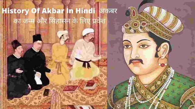History Of Akbar In Hindi | अकबर का जन्म और सिंहासन के लिए प्रवेश