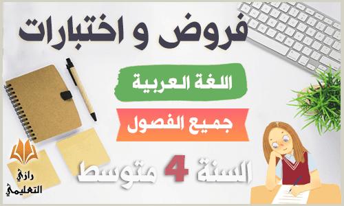 فروض و اختبارات اللغة العربية للسنة الرابعة متوسط جميع الفصول