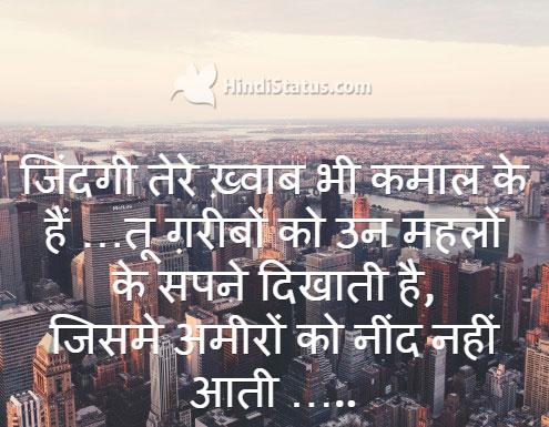 The Amazing Dreams - HindiStatus