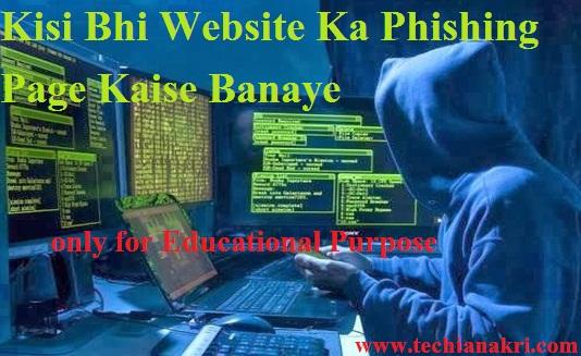 Kisi Bhi Website Ka Phishing Page Kaise Banaye