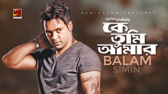 Ke Tumi Amar Bangla Song By Balam And Simin