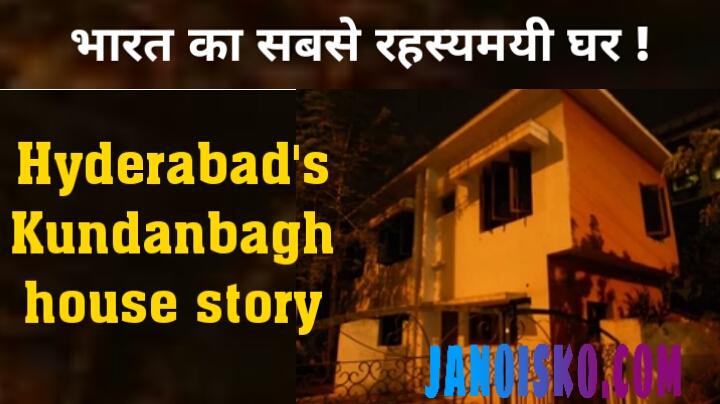 Hyderabad's Kundanbagh house story