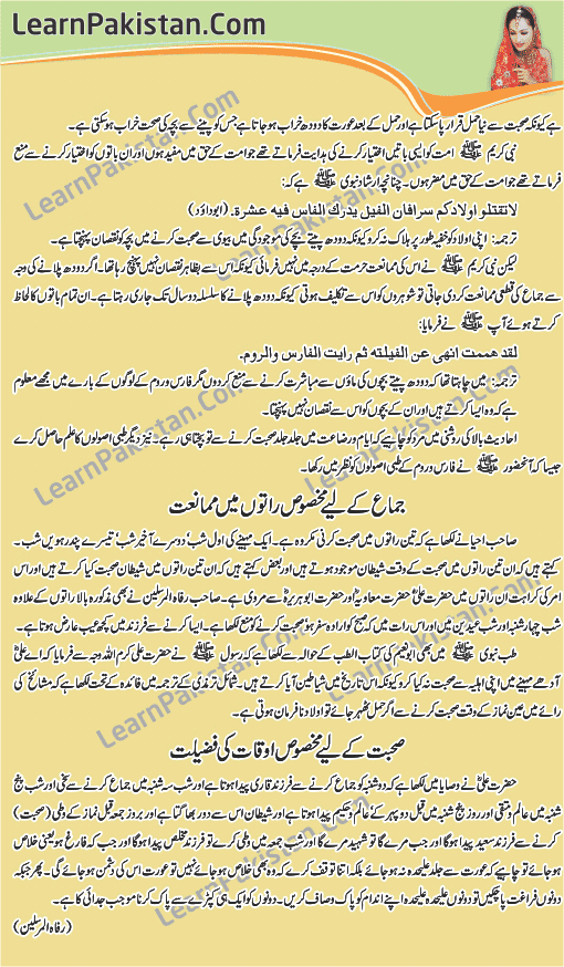 About Marriage Night In Urdu  Free Book To Read About -8988