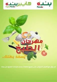 عروض هايبر بنده اليوم 9 سبتمبر