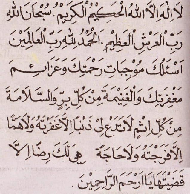 Doa Setelah Sholat Hajat Yang Mustajab Arab Dan Latinnya ...