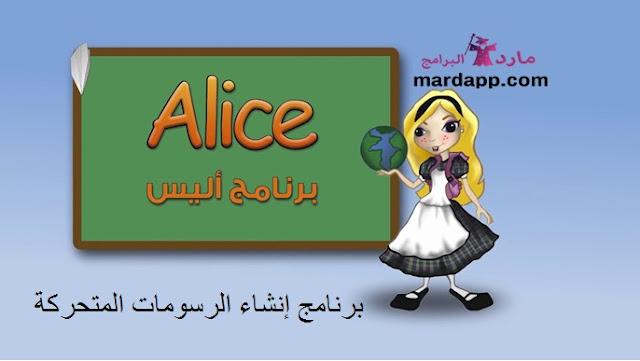 تحميل برنامج انشاء الرسوم المتحركة alice للكمبيوتر برابط مباشر