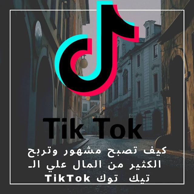 كيف تصبح مشهور وتربح الكثير من المال علي الـ TikTok تيك  توك