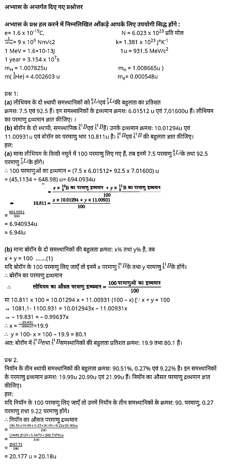 UP Board Solutions for Class 12 Physics Chapter 13 Nuclei
