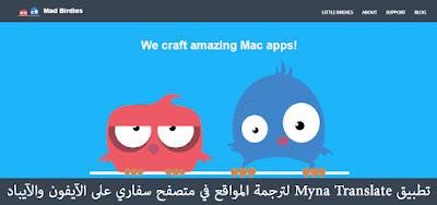 تطبيق Myna Translate لترجمة المواقع في متصفح سفاري على الآيفون والآيباد