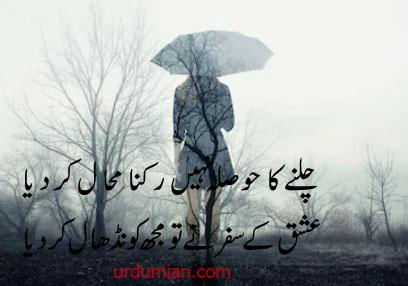 Chalney Ka Hosla Nahi Rukna Muhal Kar Diya