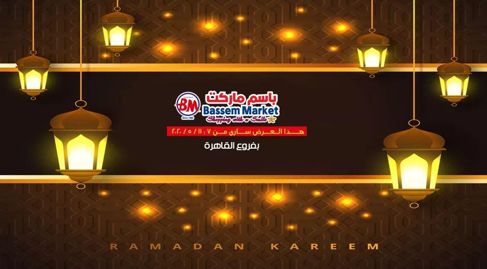 عروض باسم ماركت مصر الجديدة و الرحاب من 7 مايو  حتى 11 مايو 2020 رمضان كريم