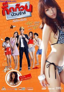 Gig Kuan Puan Za 3 (2013)