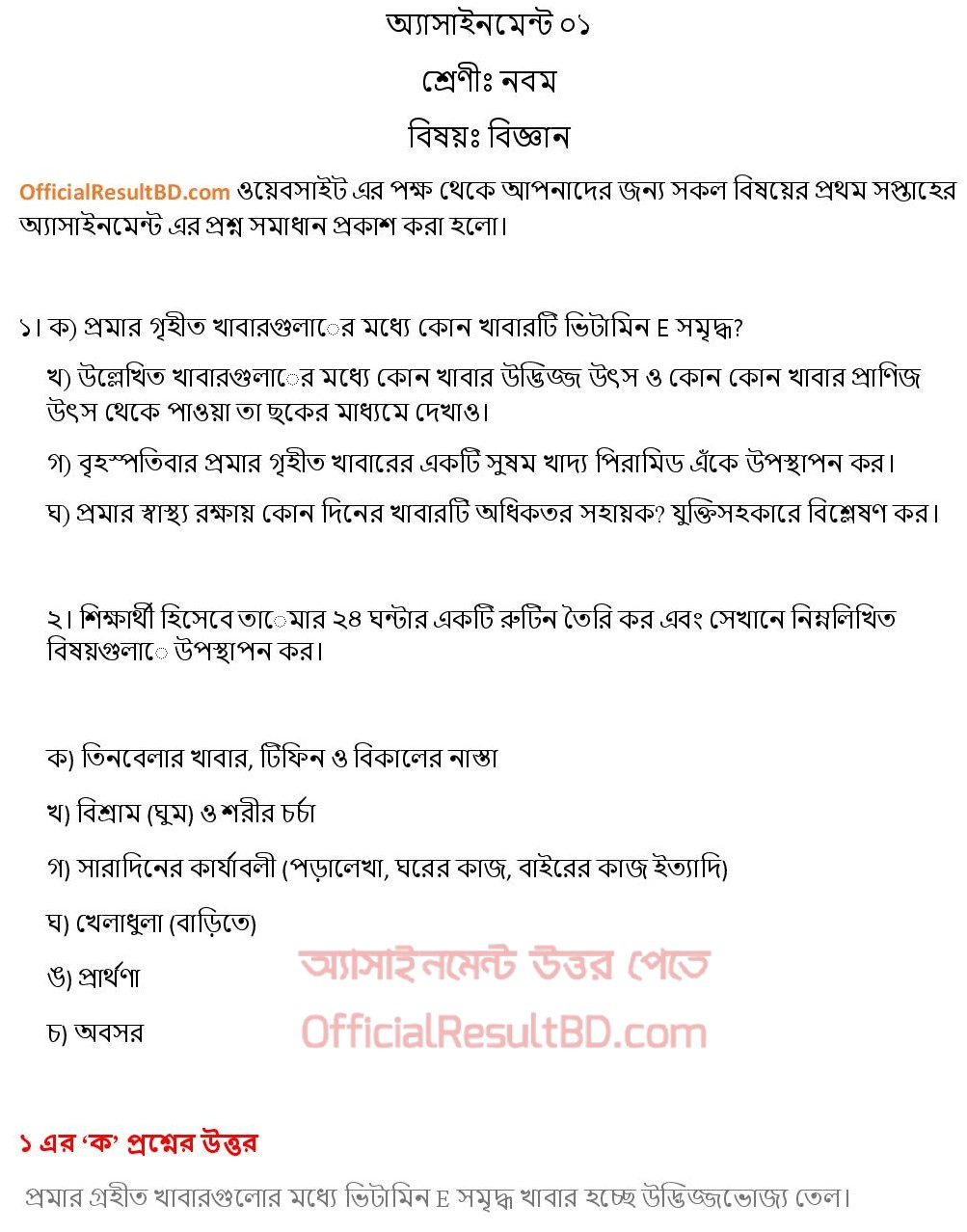 Class Nine Science Assignment Answer Download / Biggan Solution 2021 For First Week - page 01