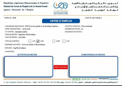 عروض التوظيف ولاية أم البواقي  Ingénieur Hydraulique