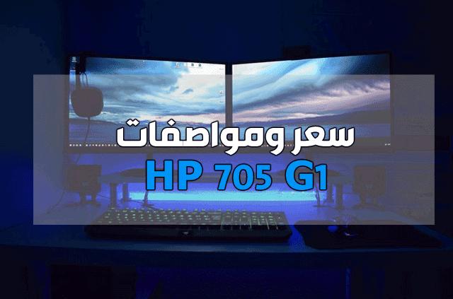 HP 750 G1