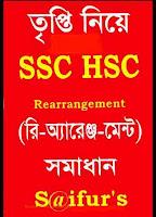 সাইফুর এসএসসি এইচএসসি রিঅ্যারেঞ্জমেন্ট Saifur SSC HSC Rearrangement pdf