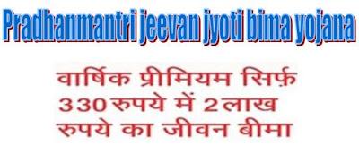pradhanmantri jeevan jyoti bima yojana in hindi, pradhanmantri jeevan jyoti yojana form, pradhanmantri jeevan jyoti yojana, pradhanmantri jeevan jyoti bima, pradhanmantri jeevan jyoti bima yojana
