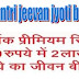 Pradhanmantri jeevan jyoti bima yojana in hindi