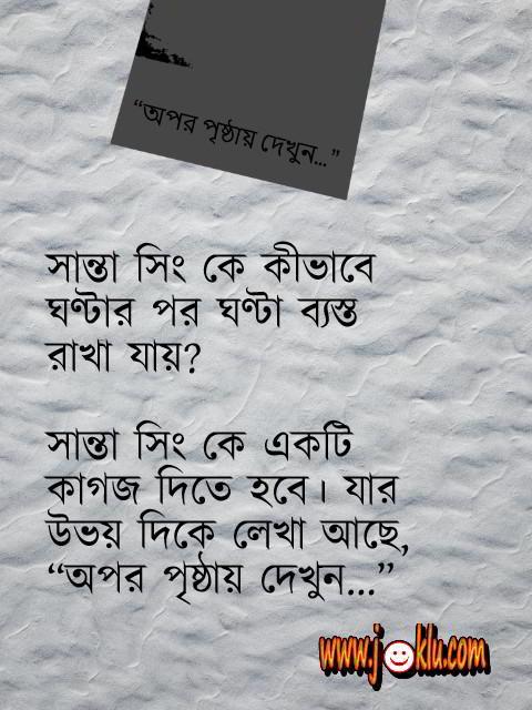Busy Santa Singh Bengali short joke
