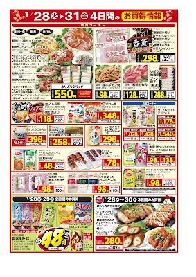 1/28(火)〜1/31(金) 4日間のお買得情報