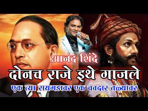 दोनच राजे इथे गाजले । आनंद शिंदे गायक । एक त्या रायगडावर एक चवदार ताळ्यावर । शिव भीम गीत | Bhim Song - Anand Shinde Lyrics in marathi