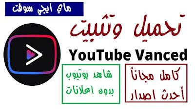 تحميل youtube vanced
