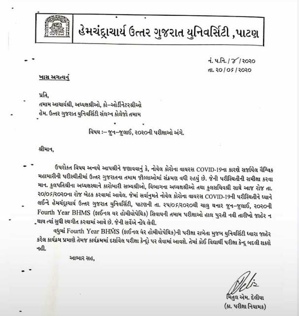 HNGU exam cancel related news 2020