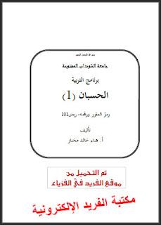 كتاب الحسبان 1 pdf برابط مباشر، تحميل كتاب الحسبان الجزء الأول، كتاب الحسبان في الرياضيات للجامعات، تحميل كتب التفاضل والتكامل بروابط مباشرة مجانا، النهايات والدوال والاشتقاق وقوانينها في الرياضيات الجامعية