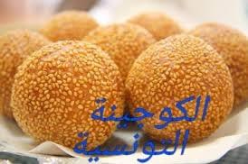 طريقة تحضير لكلوكة رمان بالمكسرات- أكلة تونسية