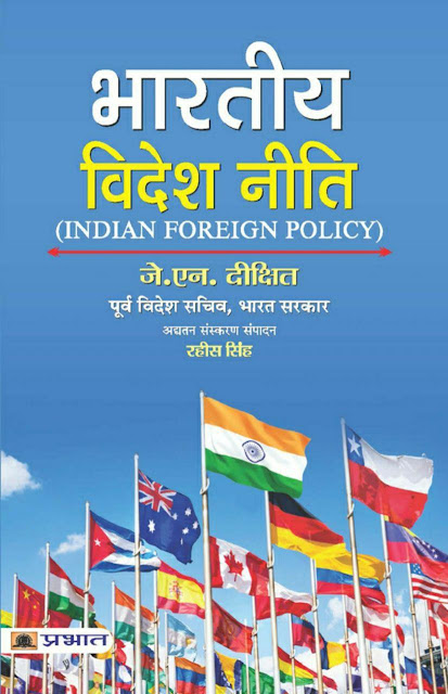 Indian Foreign Policy by J. N. Dixit : For UPSC Exam Hindi PDF Book