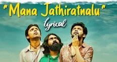 Mana JathiRatnalu Lyrics Jathi Ratnalu