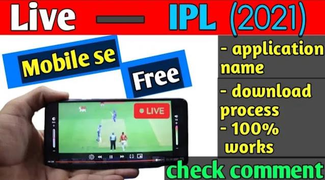 IPL Match Mobile me free kese dekhe