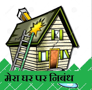 My House Essay in Hindi