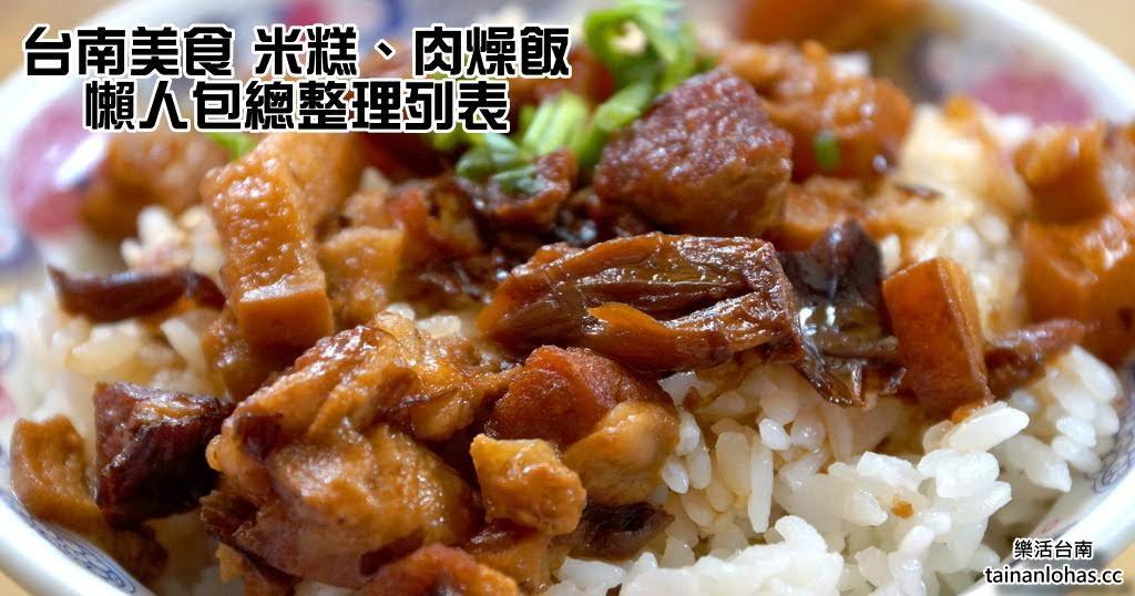 台南美食|米糕、肉燥飯|懶人包總整理列表|特輯