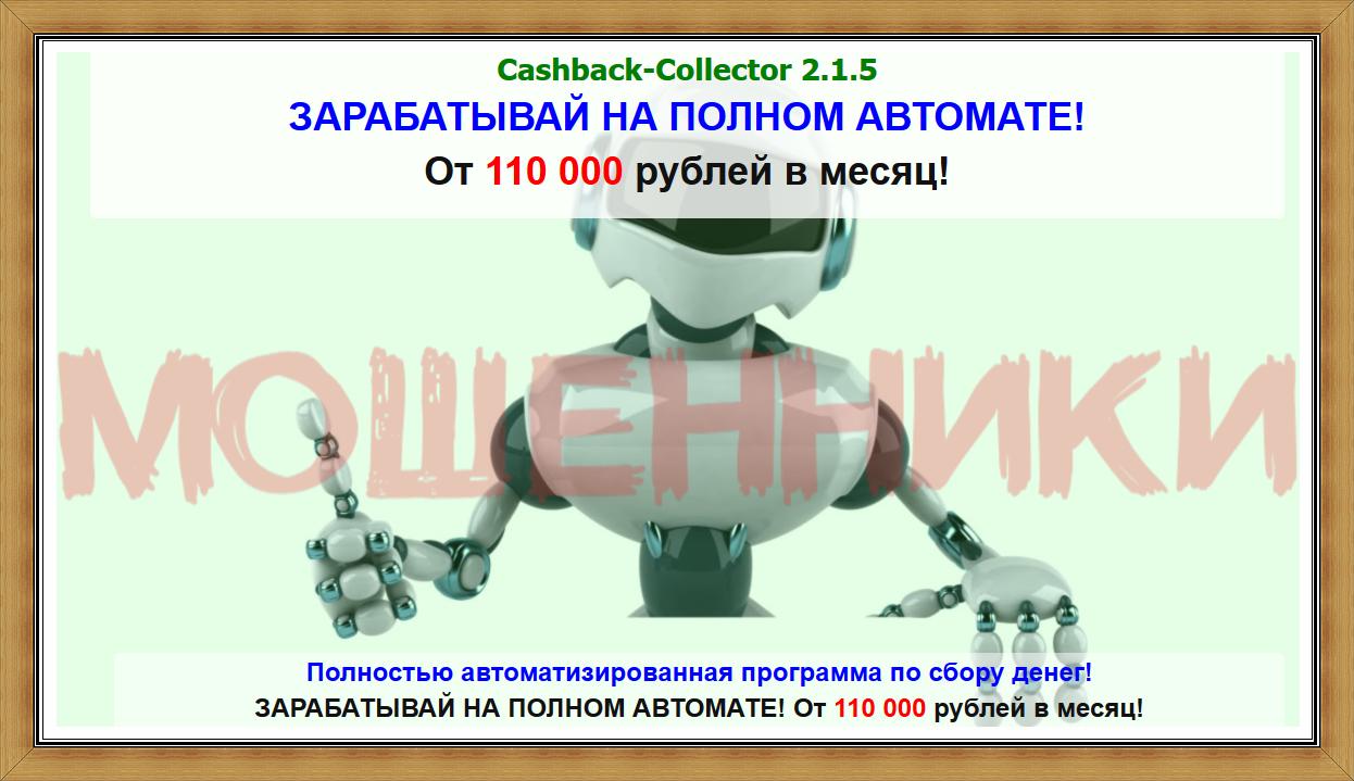 [Лохотрон] Cashback-Сollector 2.1.5 – Отзывы о программе? Очередной обман