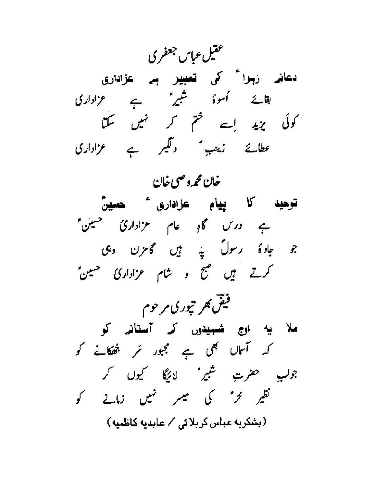 Basta By Sibte Jafar Soz Salam Marsiya Noha: 2011