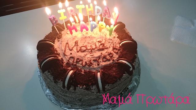 Αυτή την εβδομάδα χάρηκα γιατί - 42η εβδομάδα - Happy 32nd Birthday - my birthday cake