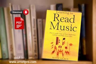 كتاب تعلم الصولفيج 𝄞 والمدرج الموسيقي والنوتة الموسيقية