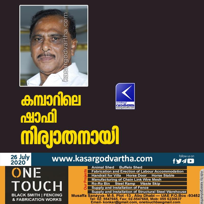 News, Kerala, Obituary,  Shafi of Kampar passes away