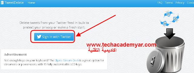 صورة توضح طريقة تسجيل الدخول لموقع tweetdelete