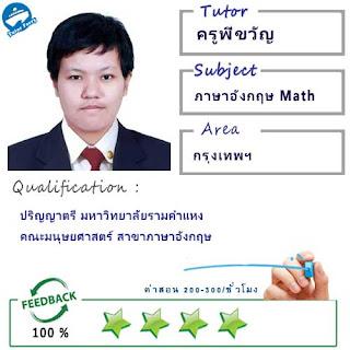 ครูพี่ขวัญ (ID : 13638) สอนวิชาภาษาอังกฤษ ที่กรุงเทพมหานคร