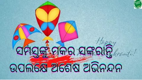 Happy Makara Sankranti Odia 2020-2021, Greeting Cards, Images, Wallpapers, Date & Time