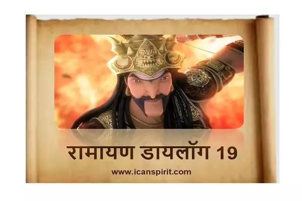 रामायण डायलॉग 19 Ramayan Dialgoue Ramnand Sagar