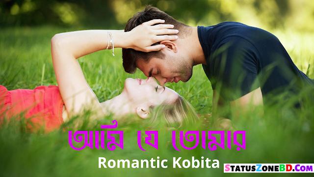আমি যে তোমার - Ami Je Tomar | Romantic Kobita