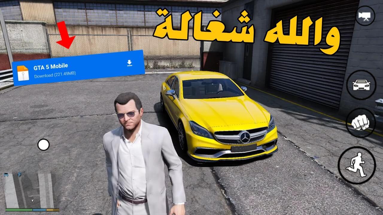 حصريا تحميل لعبة GTA V للاندرويد نسخة 2021 من ميديا فاير بحجم صغير | تحميل لعبة GTA V Mobile APK