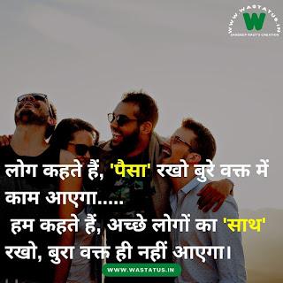 friendship status in hindi फ्रेंडशिप स्टेटस इन हिंदी